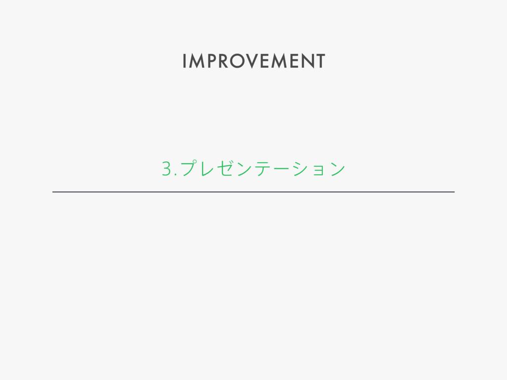 IMPROVEMENT ϓϨθϯςʔγϣϯ