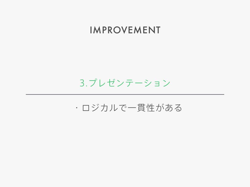 IMPROVEMENT ϓϨθϯςʔγϣϯ ɾϩδΧϧͰҰ؏ੑ͕͋Δ