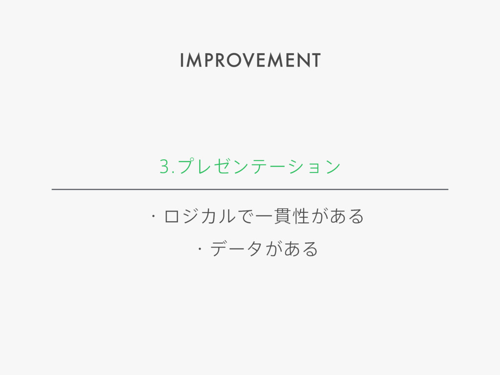 IMPROVEMENT ϓϨθϯςʔγϣϯ ɾϩδΧϧͰҰ؏ੑ͕͋Δ ɾσʔλ͕͋Δ