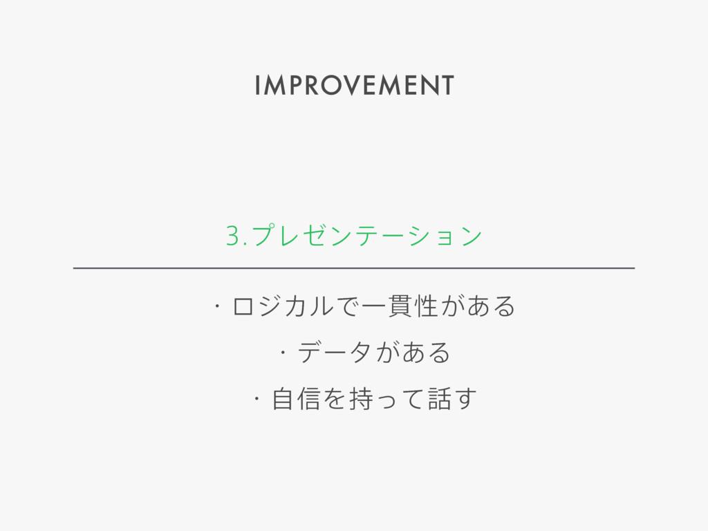 IMPROVEMENT ϓϨθϯςʔγϣϯ ɾϩδΧϧͰҰ؏ੑ͕͋Δ ɾσʔλ͕͋Δ ɾࣗ...