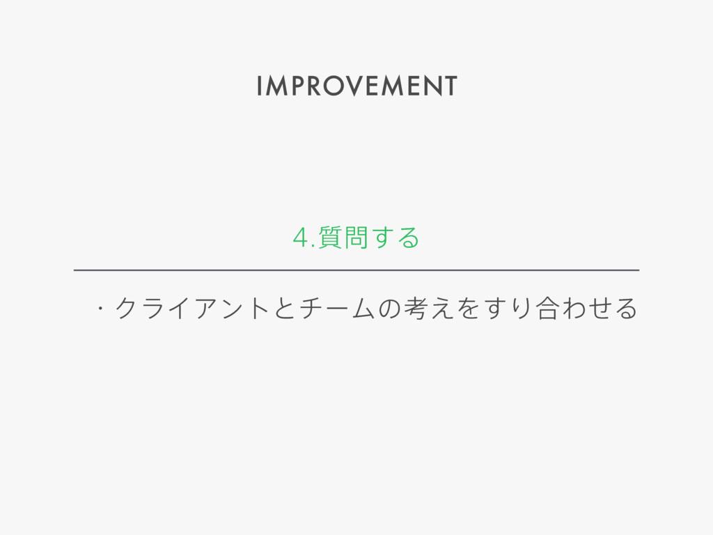 IMPROVEMENT ɾΫϥΠΞϯτͱνʔϜͷߟ͑Λ͢Γ߹ΘͤΔ ࣭͢Δ