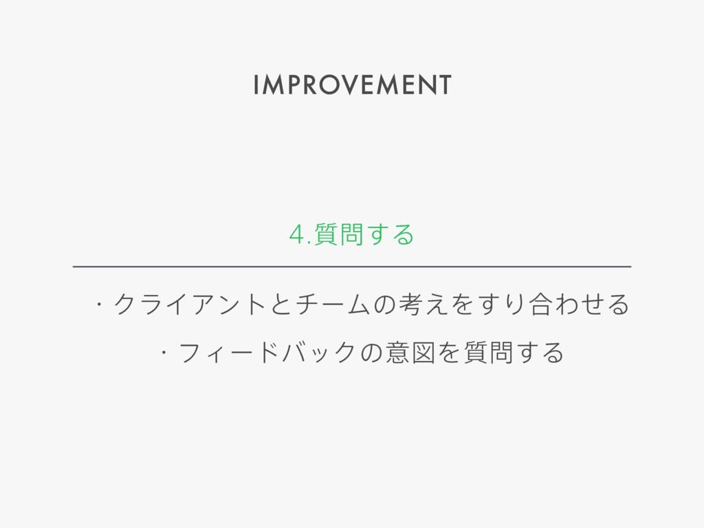 IMPROVEMENT ɾΫϥΠΞϯτͱνʔϜͷߟ͑Λ͢Γ߹ΘͤΔ ࣭͢Δ ɾϑΟʔυό...