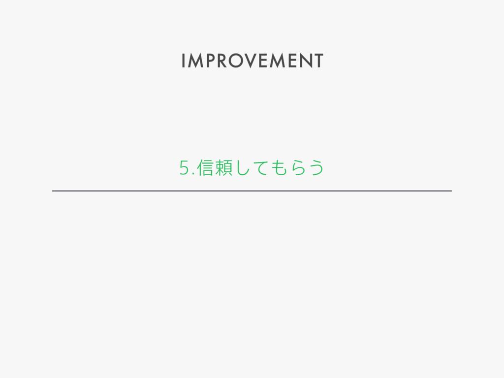 IMPROVEMENT ৴པͯ͠Β͏