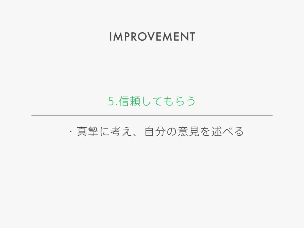 IMPROVEMENT ৴པͯ͠Β͏ ɾਅʹߟ͑ɺࣗͷҙݟΛड़Δ