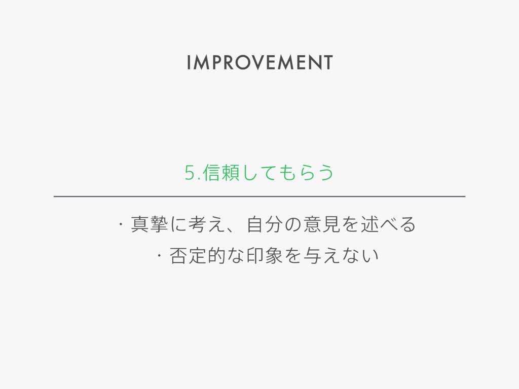 IMPROVEMENT ৴པͯ͠Β͏ ɾਅʹߟ͑ɺࣗͷҙݟΛड़Δ ɾ൱ఆతͳҹΛ...