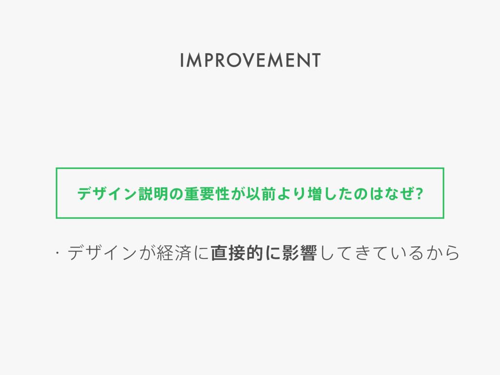 IMPROVEMENT σβΠϯઆ໌ͷॏཁੑ͕ҎલΑΓ૿ͨ͠ͷͳͥ ɾσβΠϯ͕ܦࡁʹత...
