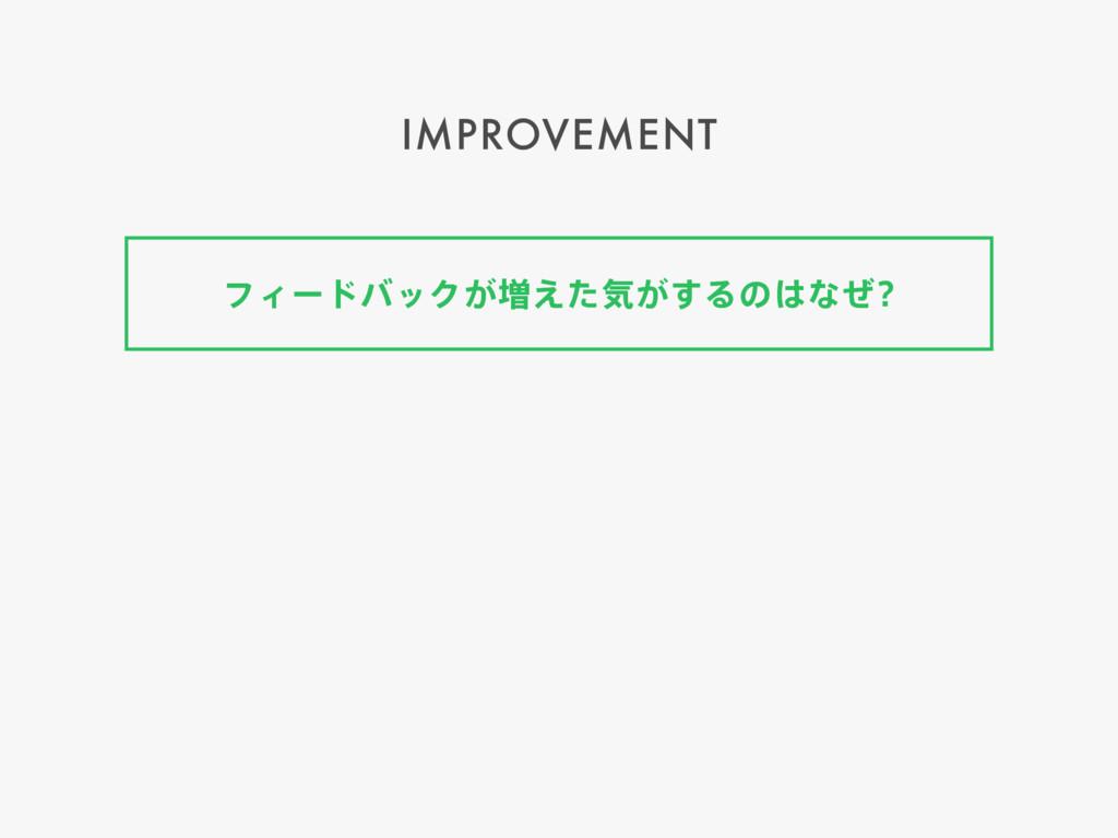 IMPROVEMENT ϑΟʔυόοΫ͕૿͑ͨؾ͕͢Δͷͳͥ