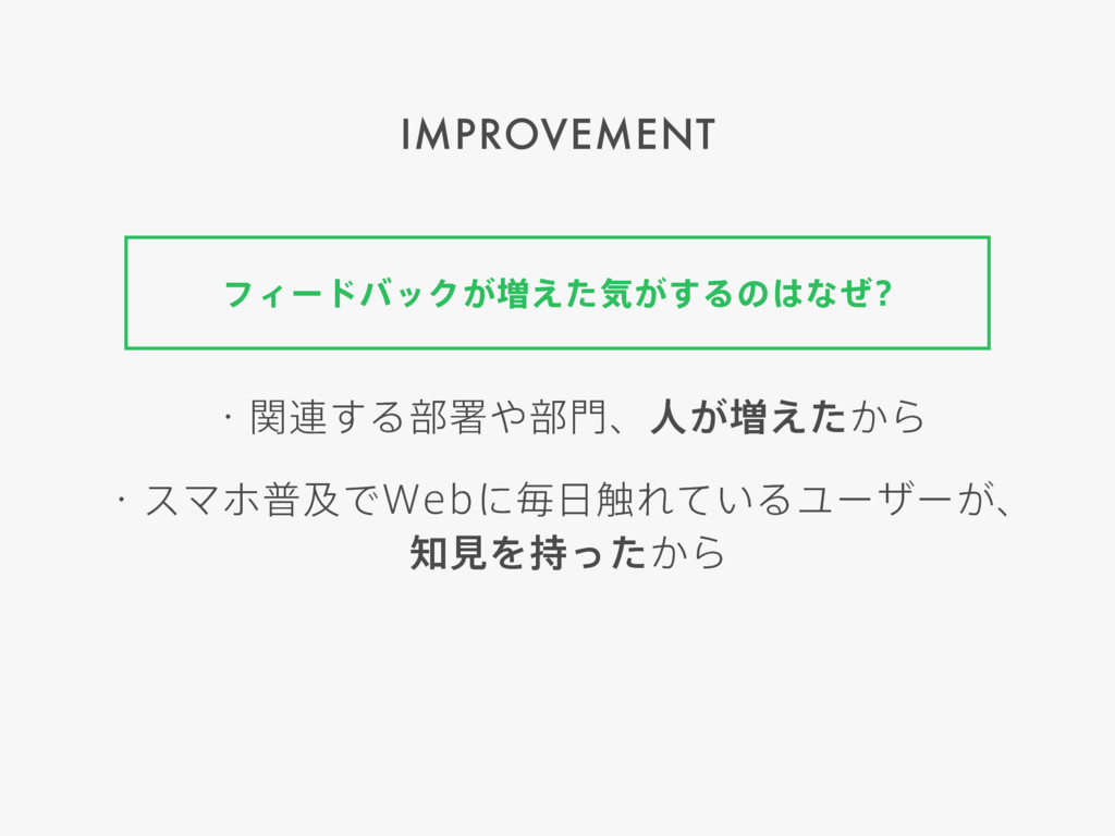 IMPROVEMENT ϑΟʔυόοΫ͕૿͑ͨؾ͕͢Δͷͳͥ ɾؔ࿈͢Δ෦ॺ෦ɺਓ͕૿͑...