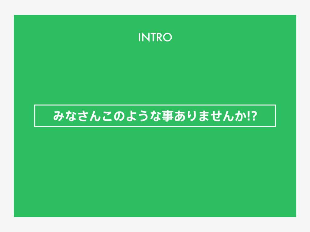 Έͳ͞Μ͜ͷΑ͏ͳ͋Γ·ͤΜ͔ INTRO