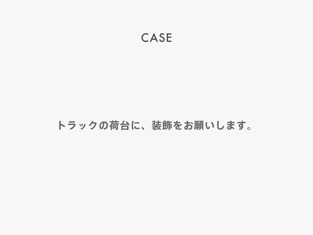 CASE τϥοΫͷՙʹɺ০Λ͓ئ͍͠·͢ɻ