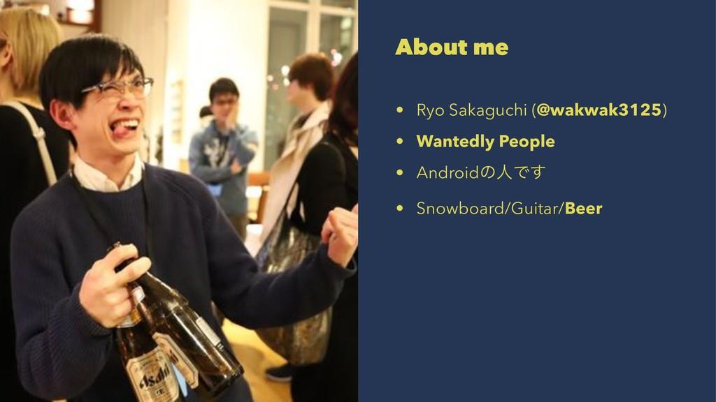 About me • Ryo Sakaguchi (@wakwak3125) • Wanted...