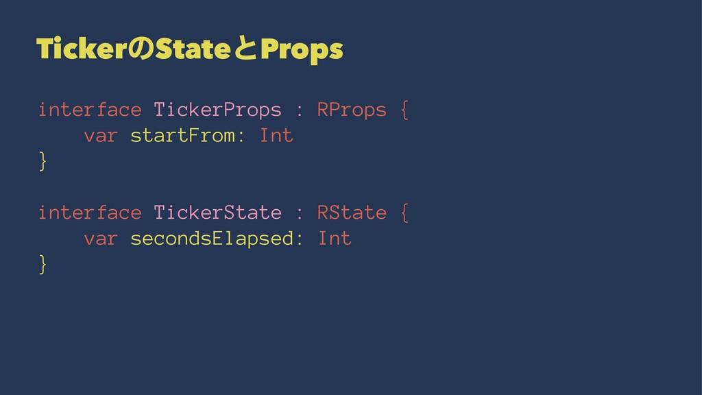 TickerͷStateͱProps interface TickerProps : RPro...
