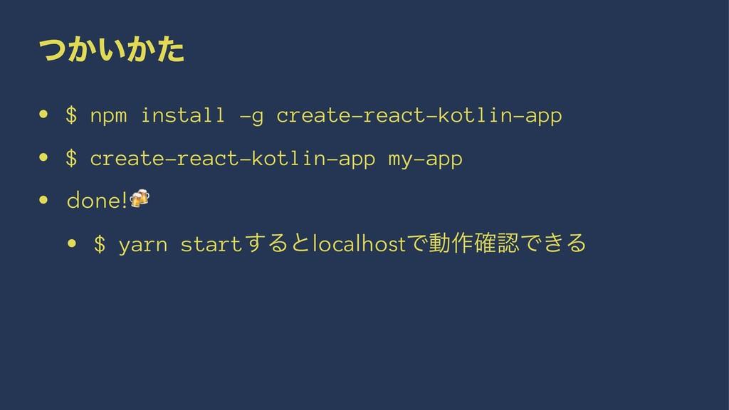 ͔͍͔ͭͨ • $ npm install -g create-react-kotlin-ap...