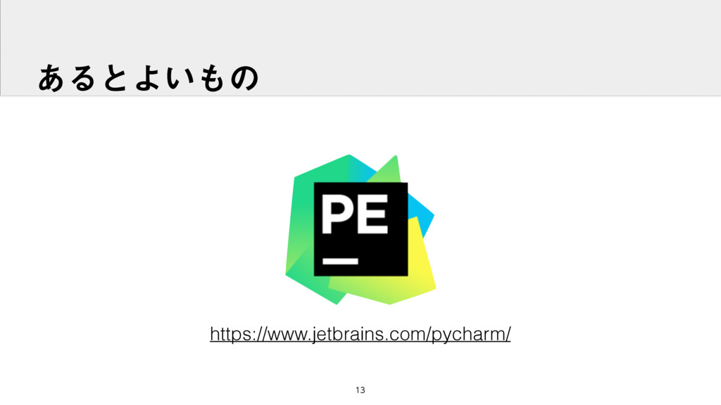 ͋ΔͱΑ͍ͷ https://www.jetbrains.com/pycharm/