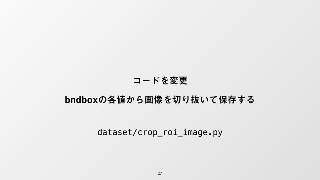 ίʔυΛมߋ bndboxͷ֤͔Βը૾ΛΓൈ͍ͯอଘ͢Δ dataset/crop...