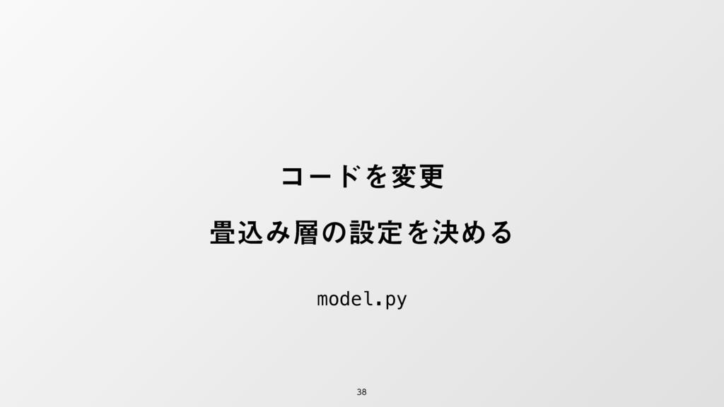 ίʔυΛมߋ ࠐΈͷઃఆΛܾΊΔ model.py