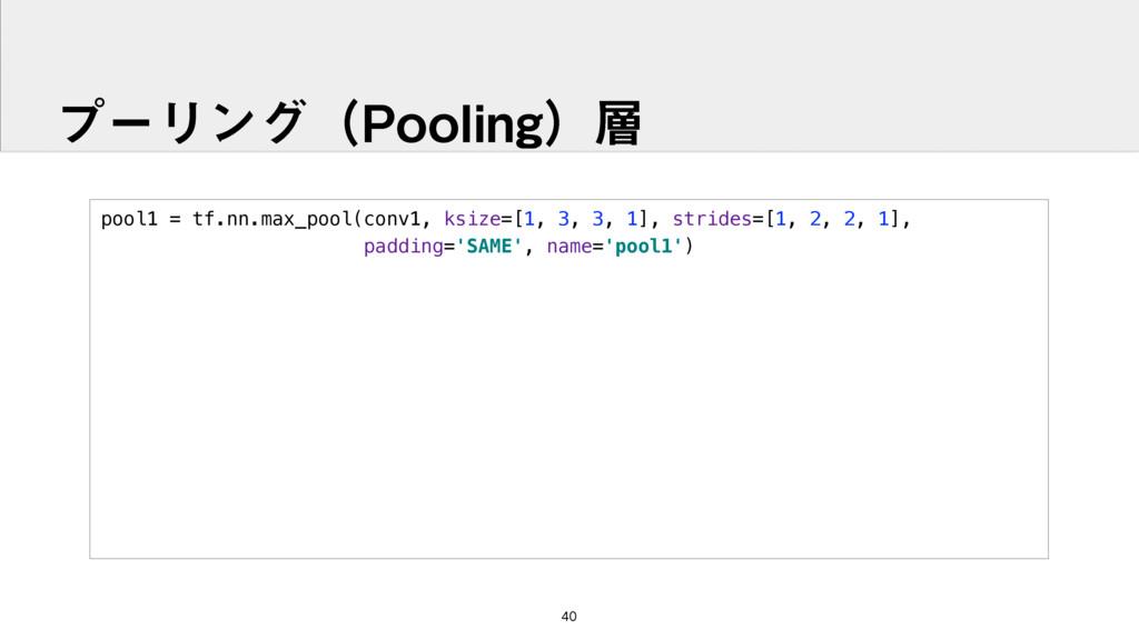 pool1 = tf.nn.max_pool(conv1, ksize=[1, 3, 3, 1...