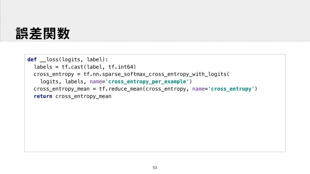 def __loss(logits, label): labels = tf.cast(la...
