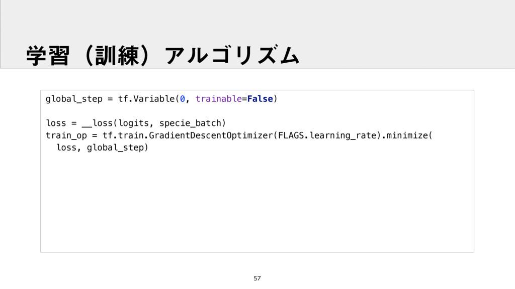 global_step = tf.Variable(0, trainable=False) ...