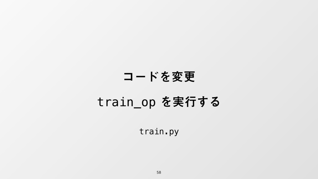 ίʔυΛมߋ train_opΛ࣮ߦ͢Δ train.py