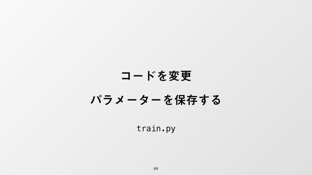 ίʔυΛมߋ ύϥϝʔλʔΛอଘ͢Δ train.py