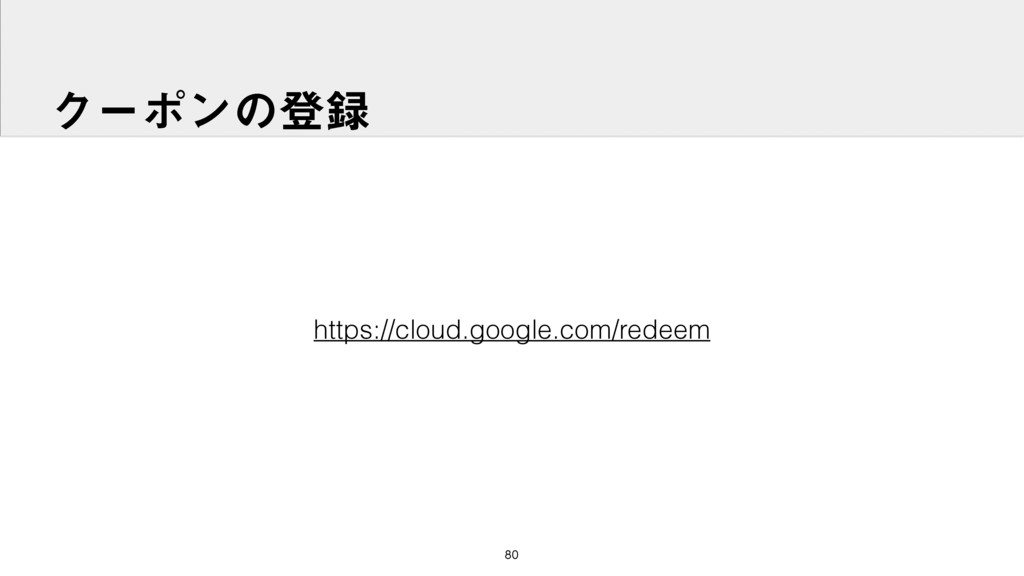 Ϋʔϙϯͷొ https://cloud.google.com/redeem