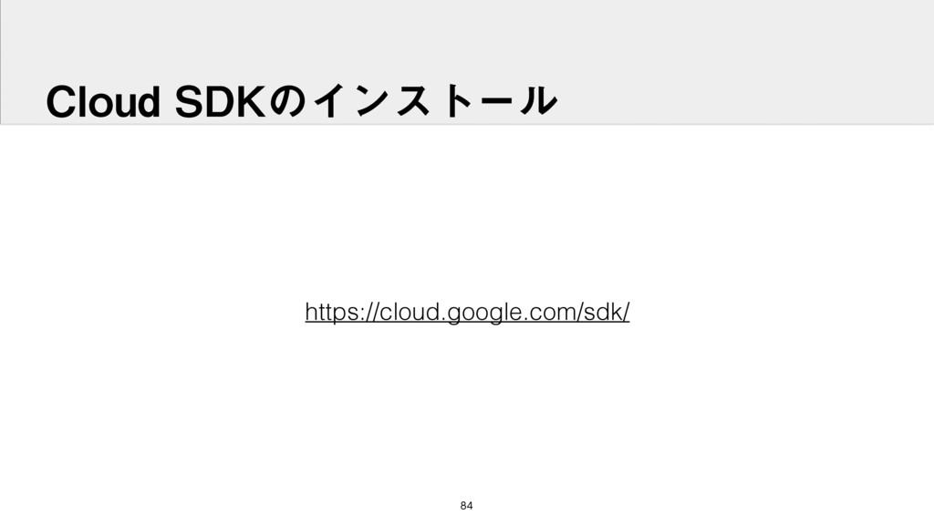 $MPVE4%,ͷΠϯετʔϧ https://cloud.google.com/sd...