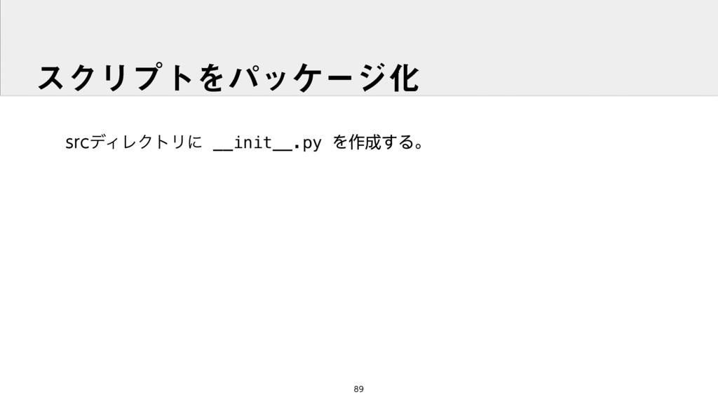 TSDσΟϨΫτϦʹ __init__.py Λ࡞͢Δɻ  εΫϦϓτΛύοέʔδԽ