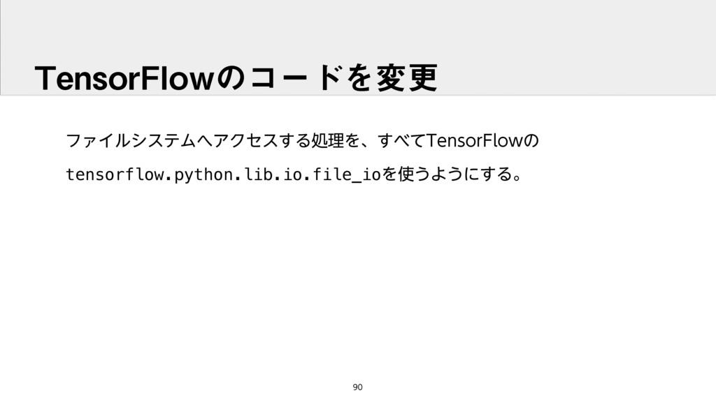 ϑΝΠϧγεςϜΞΫηε͢ΔॲཧΛɺͯ͢5FOTPS'MPXͷ tensorflow.p...