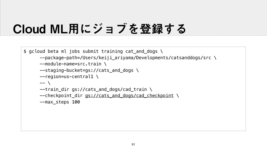 $ gcloud beta ml jobs submit training cat_and_d...