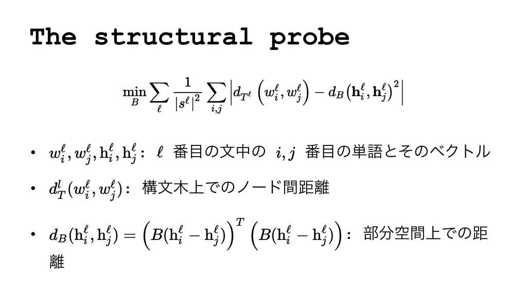 The structural probe • : ൪ͷจதͷ ൪ͷ୯ޠͱͦͷϕΫτϧ • ...