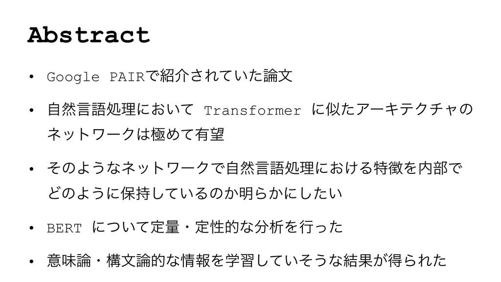 Abstract • Google PAIRͰհ͞Ε͍ͯͨจ • ࣗવݴޠॲཧʹ͓͍ͯ T...