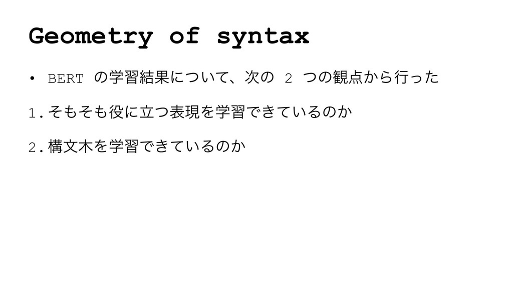 Geometry of syntax • BERT ͷֶश݁Ռʹ͍ͭͯɺͷ 2 ͭͷ؍͔Β...