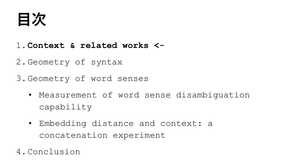  1.Context & related works <- 2.Geometry of s...