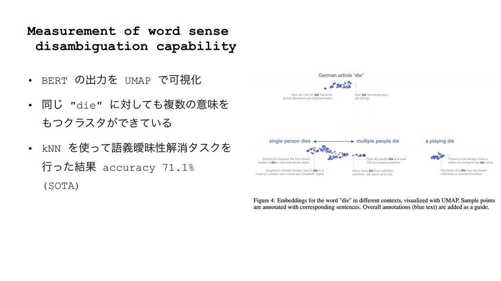 Measurement of word sense disambiguation capabi...