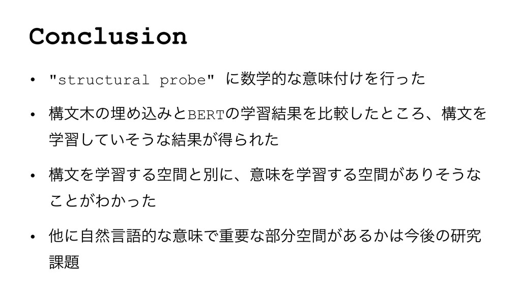 "Conclusion • ""structural probe"" ʹֶతͳҙຯ͚Λߦͬͨ •..."