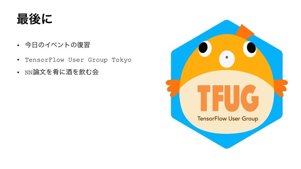 ࠷ޙʹ • ࠓͷΠϕϯτͷ෮श • TensorFlow User Group Tokyo ...