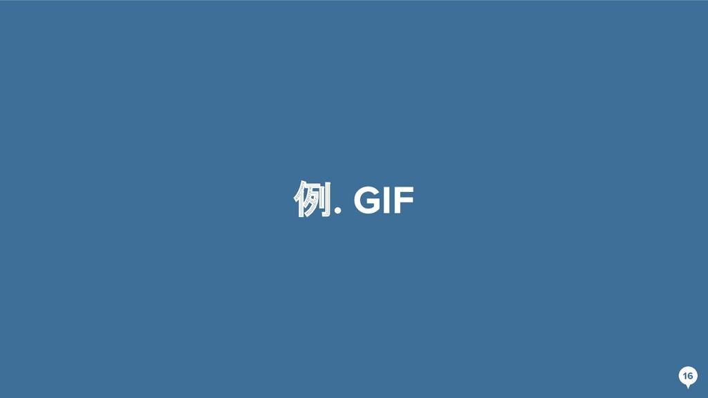 16 16 例. GIF