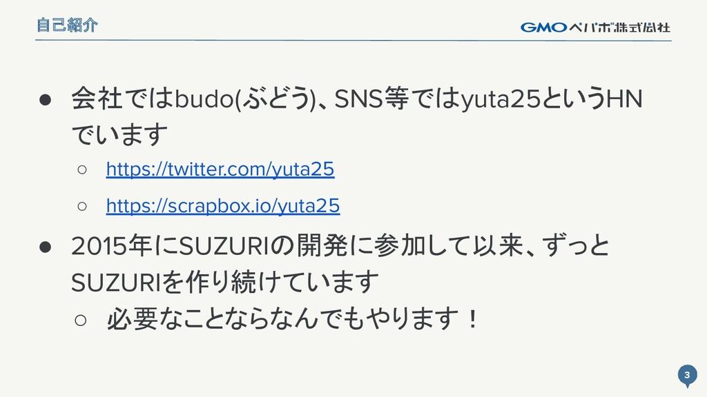3 自己紹介 ● 会社ではbudo(ぶどう)、SNS等ではyuta25というHN でいます ○...
