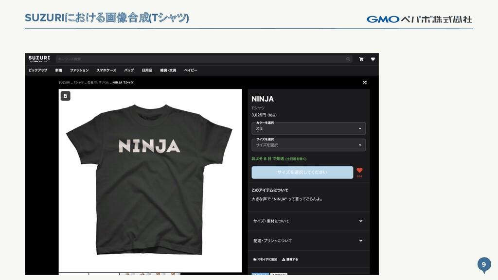 9 9 SUZURIにおける画像合成(Tシャツ)