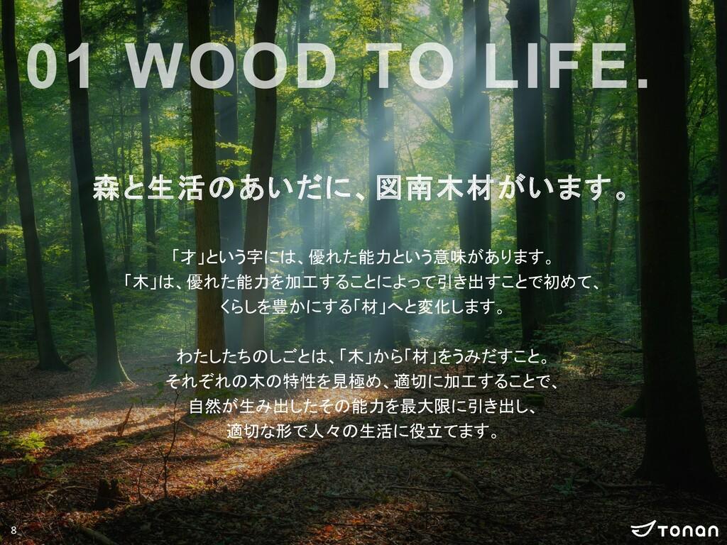8 森と生活のあいだに、図南木材がいます。 「才」という字には、優れた能力という意味があります...
