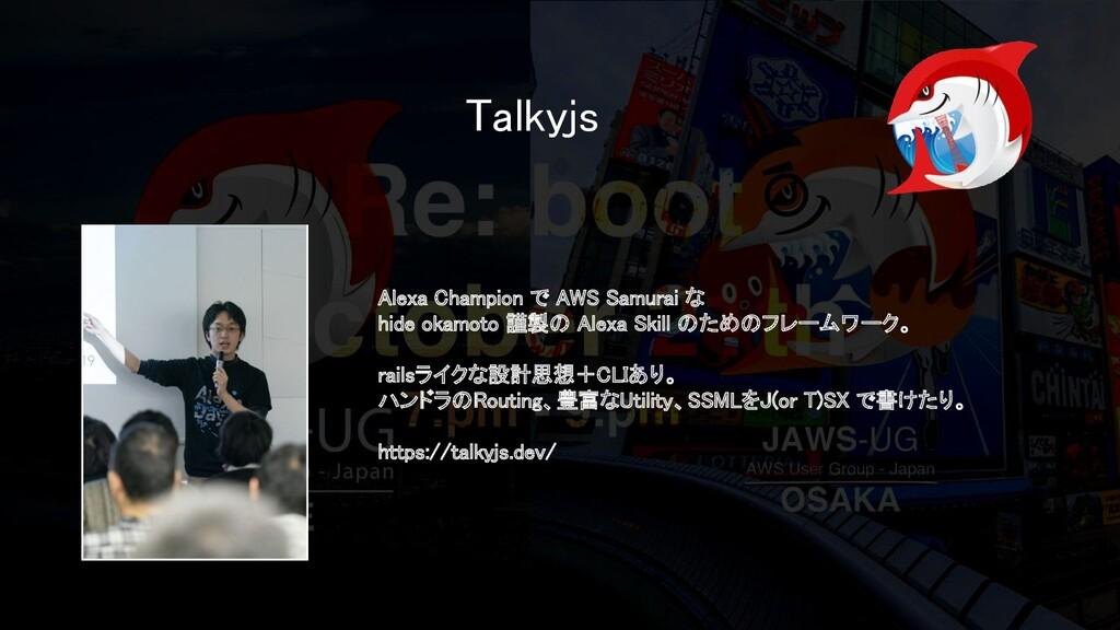Talkyjs Alexa Champion で AWS Samurai な  hide ...