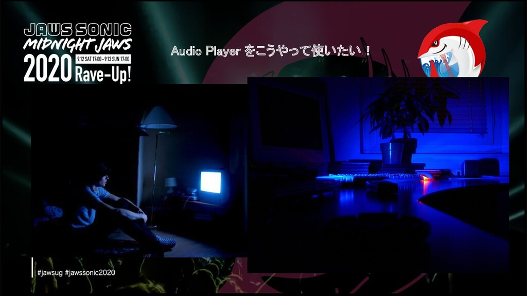 Audio Player をこうやって使いたい!