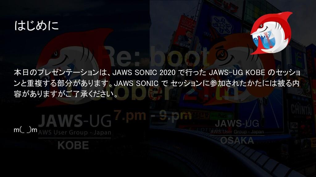 はじめに 本日のプレゼンテーションは、JAWS SONIC 2020 で行った JAWS-U...