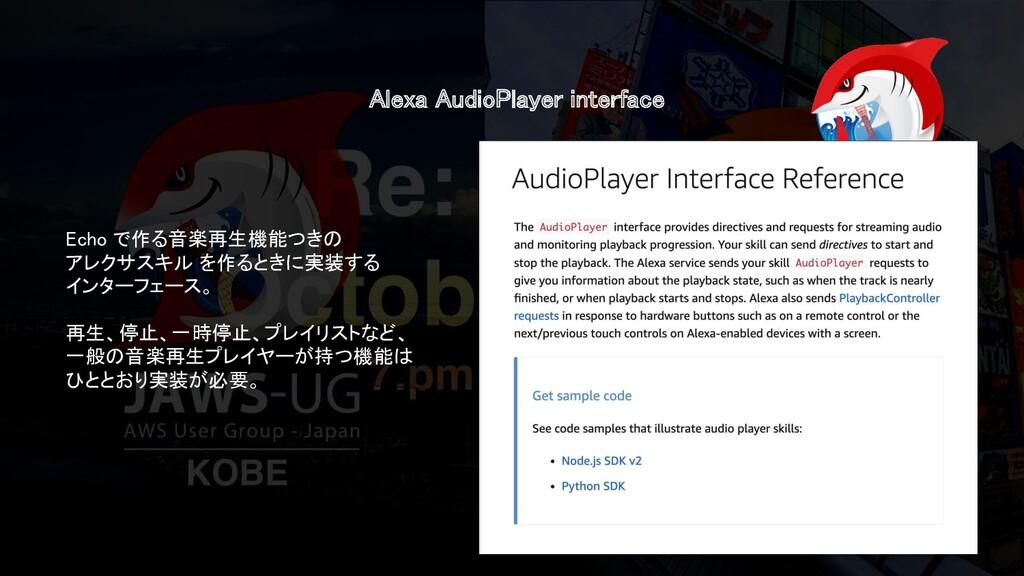 Alexa AudioPlayer interface Echo で作る音楽再生機能つきの ...