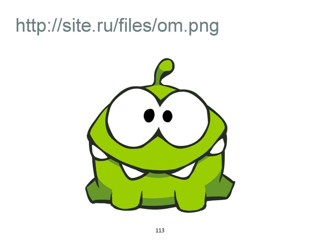 http://site.ru/files/om.png 113