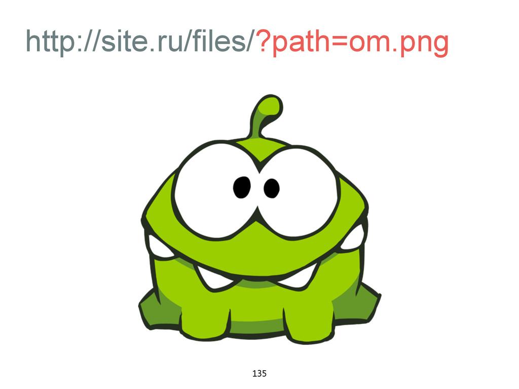 http://site.ru/files/?path=om.png 135