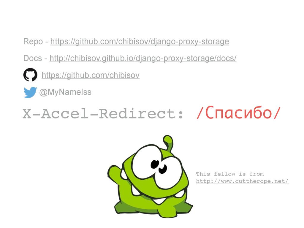 X-Accel-Redirect: /Спасибо/ Repo - https://gith...