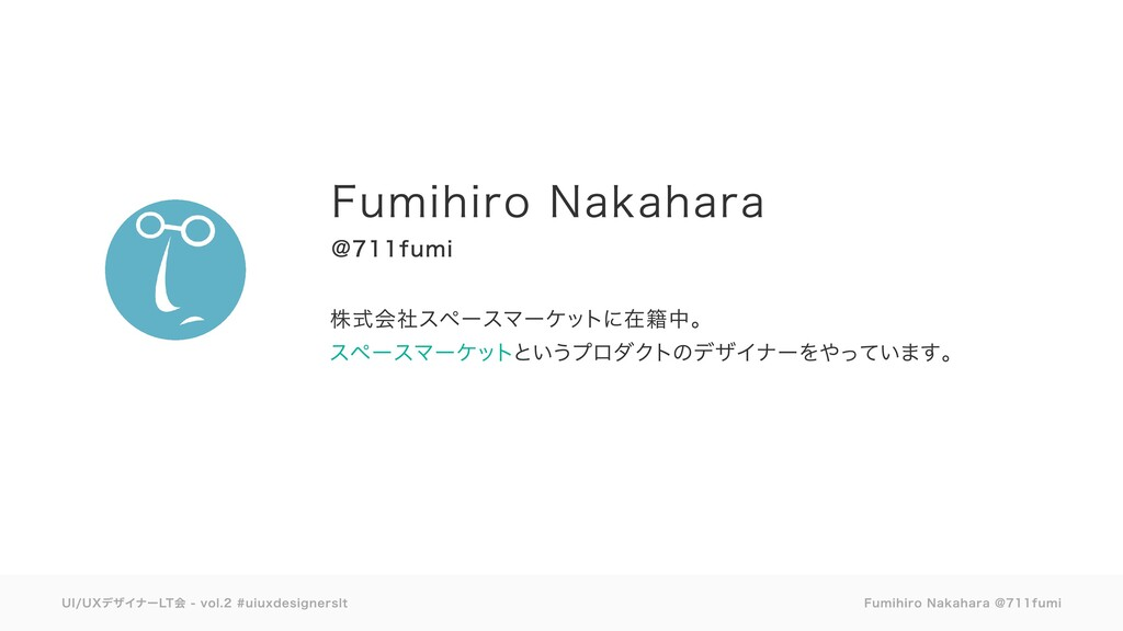 Fumihiro Nakahara スペースマーケット 株式会社スペースマーケットに在籍中。...
