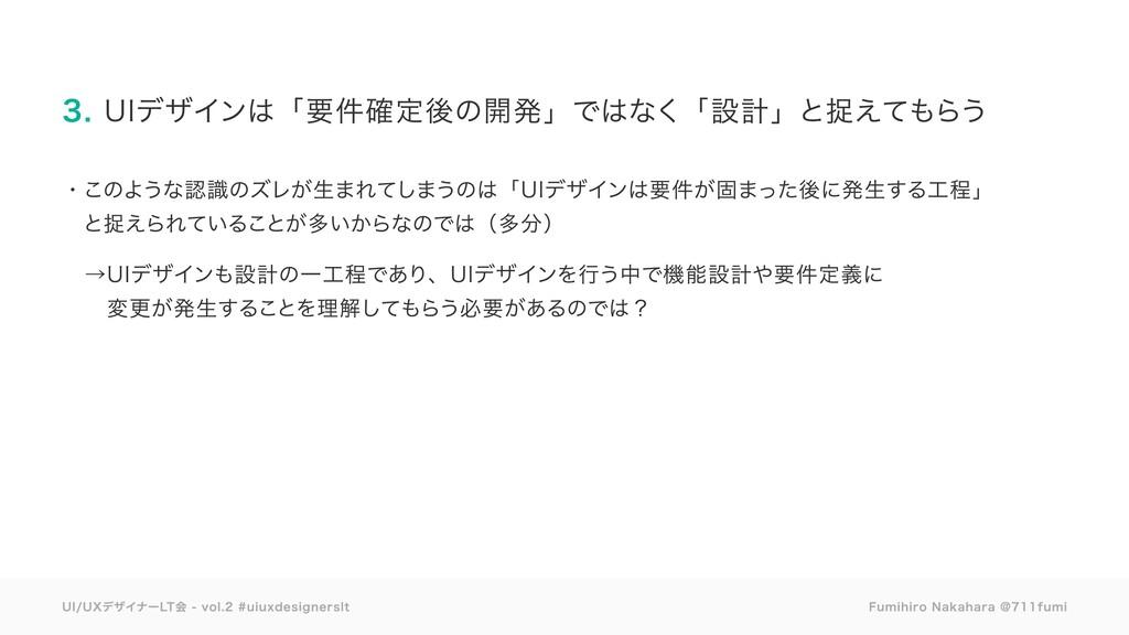 UI/UXデザイナーLT会 - vol.2 #uiuxdesignerslt Fumihiro...
